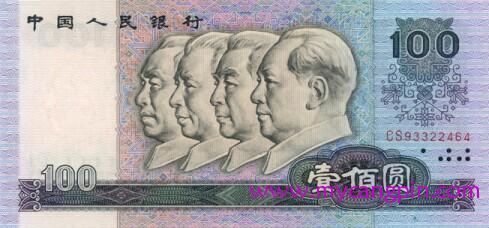 1980年100元人民币价格