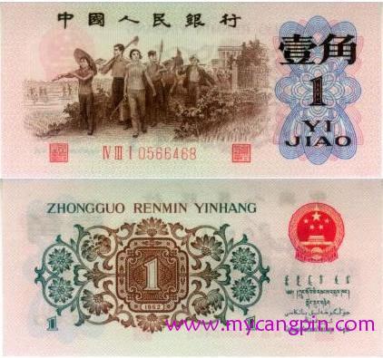 第三套人民币